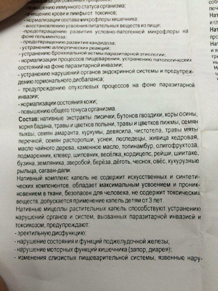 интоксик от паразитов цена в украине николаев