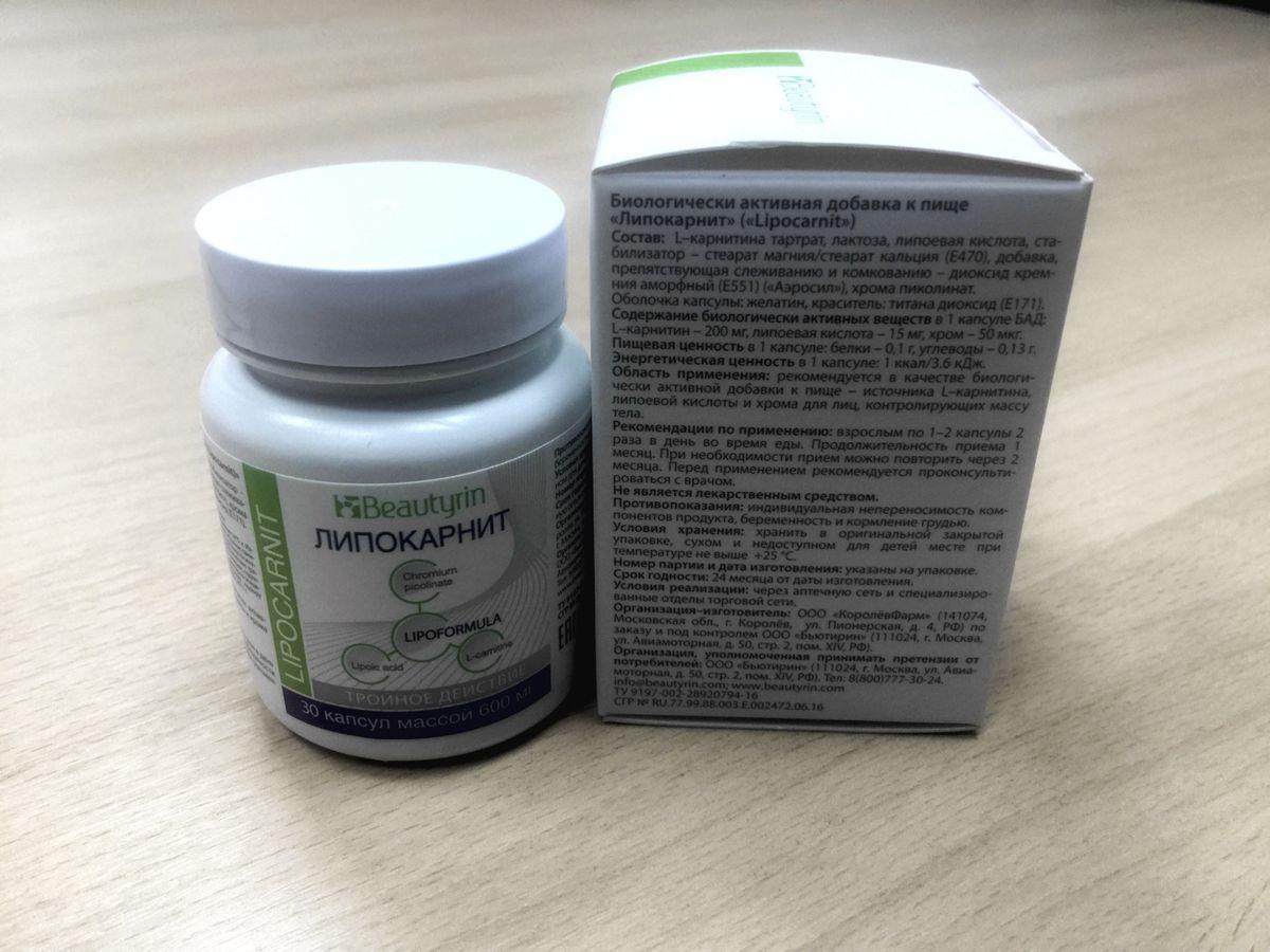 Купить Липокарнит для похудения в Южно-Сахалинске